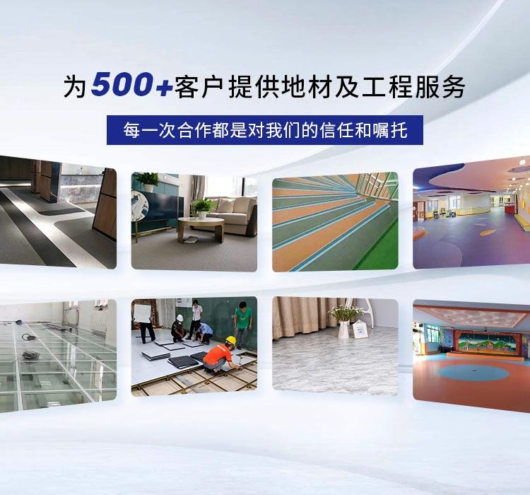 和腾-为500+客户提供地材及工程服务