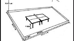 想知道乒乓球球场尺寸?和腾小编替您分忧