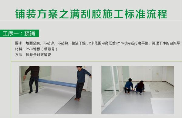 地胶板安装施工