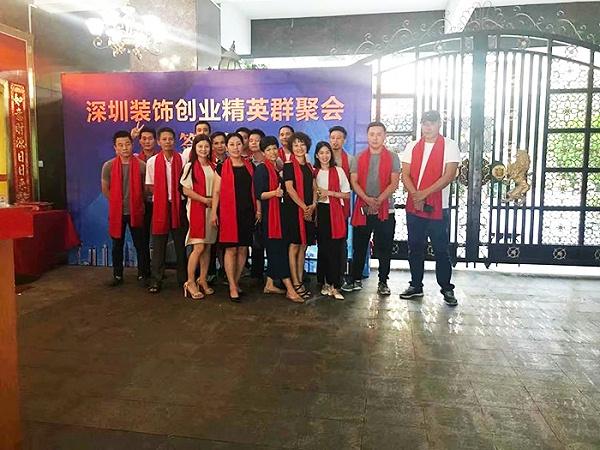 和腾深圳装饰创业群聚会合影