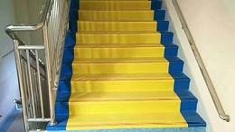 和腾PVC楼梯踏步